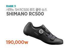 시마노 RC500